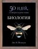Биология. 50 идей,о которых нужно знать